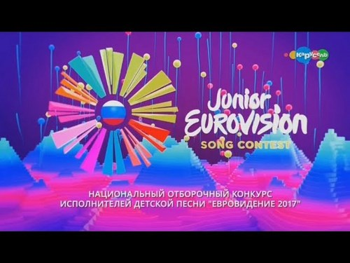 Конкурс евровидение 2017 детский